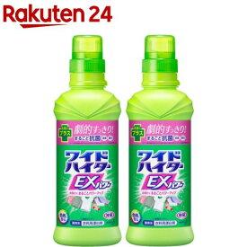 ワイドハイター EXパワー 漂白剤 本体(600ml*2コセット)【ワイドハイター】