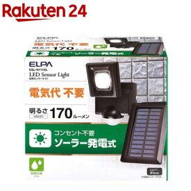 エルパ LEDセンサーライト ソーラー発電式 ESL-N111SL(1コ入)【エルパ(ELPA)】