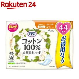 アテント コットン100% 自然素材パッド 安心少量 大容量パック(44枚入)【アテント】