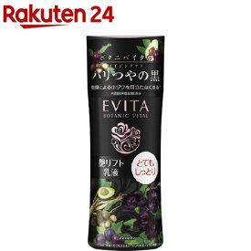 エビータ ボタニバイタル 艶リフトミルク II(130ml)【kane07】【EVITA(エビータ)】