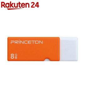 プリンストン USB3.0対応 フラッシュメモリー オレンジ 8GB PFU-XTF/8GOR(1コ入)【プリンストン(Princeton)】