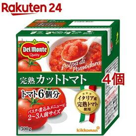 デルモンテ 完熟カットトマト(300g*4箱セット)【デルモンテ】