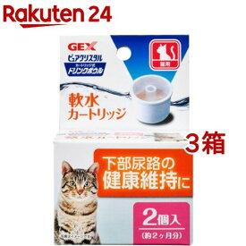 ピュアクリスタル ドリンクボウル 軟水カートリッジ 猫用(2個入*3箱セット)【ピュアクリスタル】