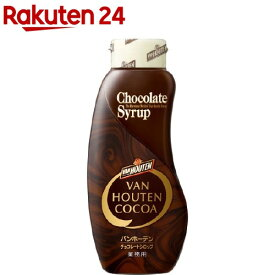 バンホーテン チョコレートシロップ 業務用(630g)【バンホーテン】