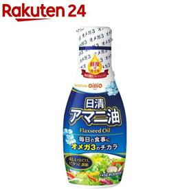 日清 アマニ油(145g)【イチオシ】【spts4】【日清オイリオ】