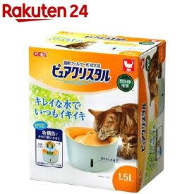 ピュアクリスタル 1.5L 猫用フィルター式給水器(1.5L)【ピュアクリスタル】