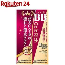 チョコラBBゴールドリッチ(50ml*2本入)【チョコラBB】