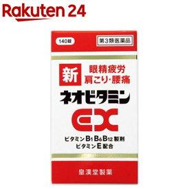【第3類医薬品】新ネオビタミンEX クニヒロ(140錠)【クニヒロ】
