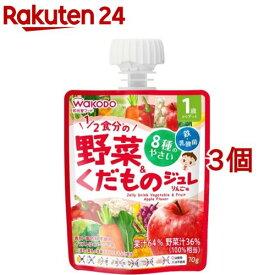 MYジュレドリンク 1/2食分の野菜&くだもの りんご味(70g*3個セット)【和光堂】