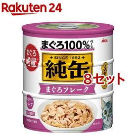 純缶 3P まぐろフレーク(8セット)【純缶シリーズ】