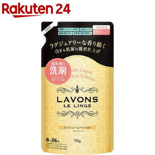 ラ・ボン 柔軟剤入り洗剤 シャンパンムーンの香り つめかえ用(750g)【ラ・ボン ルランジェ】