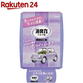 クルマの消臭力 シート下専用 消臭芳香剤 車用 ホワイトムスクの香り(200g)【消臭力】