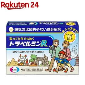 【第2類医薬品】トラベルミンR(6錠)【KENPO_08】【トラベルミン】