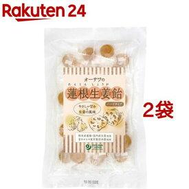 オーサワの蓮根生姜飴 ハードタイプ(80g*2袋セット)【オーサワ】