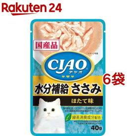 チャオ パウチ 水分補給 ささみ ほたて味(40g*6袋セット)【チャオシリーズ(CIAO)】