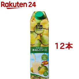 【訳あり】洋なしジュース ストレート100%(1000ml*12本セット)