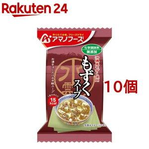 アマノフーズ 無添加 もずくスープ(4.5g*1食入*10コセット)【アマノフーズ】