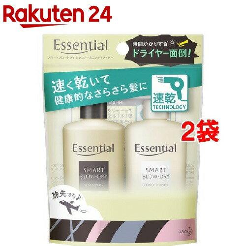 エッセンシャルさらさらスムース髪SPCDミニセット(1セット*2コセット)【k3i】【エッセンシャル(Essential)】