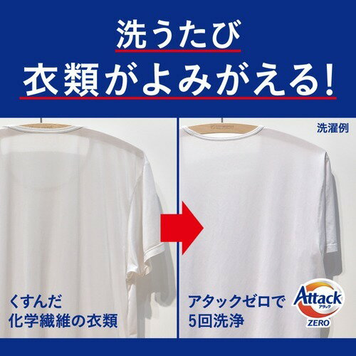 アタックZERO洗濯洗剤本体大サイズ梱販売用