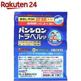 【第2類医薬品】パンシロントラベルSP(2錠)【パンシロン】
