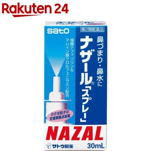 【第2類医薬品】【訳あり】ナザール「スプレー」(ポンプ)(30mL)【KENPO_02】【ナザール】