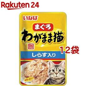 いなば わがまま猫 まぐろ パウチしらす入り(40g*12コセット)【イナバ】