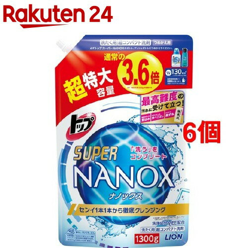 トップ スーパー ナノックス 詰替 超特大(1.3kg*6コセット)【スーパーナノックス(NANOX)】
