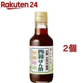 にんべん 四穀ポン酢(200ml*2コセット)