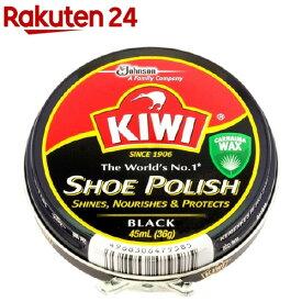 キィウイ 油性靴クリーム 黒用(45ml)【キィウイ】