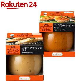 メゾンボワール スモークチキンのパテ&スパイシーチキンのパテ(95g*2個)【メゾンボワール】