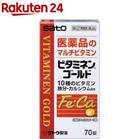 【第(2)類医薬品】ビタミネンゴールド(70錠)【ビタミネン】