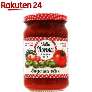 デラ ノンナ パスタソース トマト&オリーブ(280g)