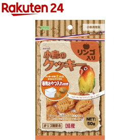 バードタイム 小鳥のクッキー リンゴ入り(50g)