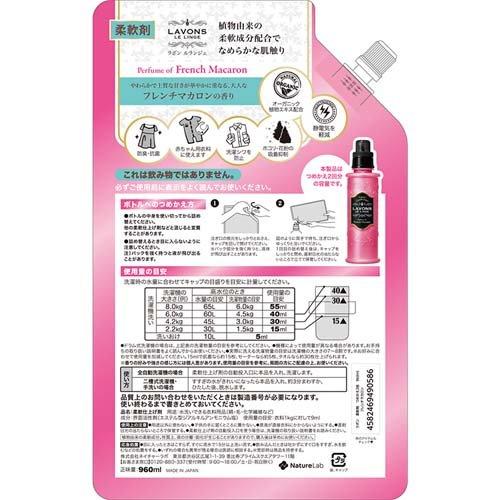 ラボン柔軟剤詰替えフレンチマカロン大容量