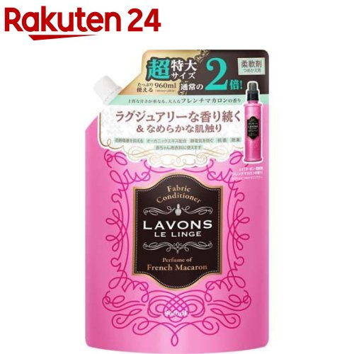 ラ・ボン 柔軟剤 詰替え フレンチマカロン 大容量(960mL)【イチオシ】【ラ・ボン ルランジェ】