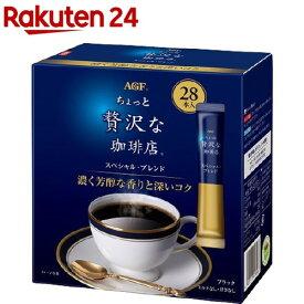 ちょっと贅沢な珈琲店 パーソナル インスタントコーヒー(28本入)