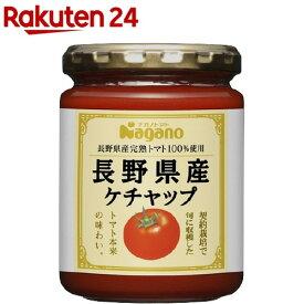 ナガノトマト 長野県産ケチャップ(240g)