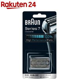 ブラウン シェーバー シリーズ7 網刃・内刃 F/C70S-3Z(1コ入)【ブラウン(Braun)】