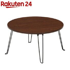 ローテーブル 丸60 BR(1台)【不二貿易】