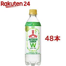 三ツ矢サイダーW(485ml*48本セット)【三ツ矢サイダー】