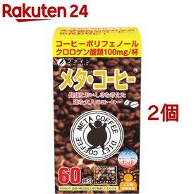 ファイン メタ・コーヒー(1.1g*60包*2コセット)【ファイン】