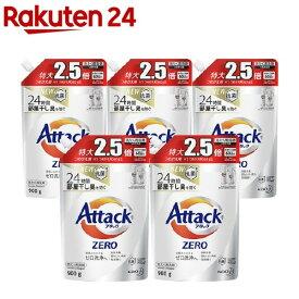 アタックZERO 洗濯洗剤 詰め替え 大サイズ(900g*5袋セット)【アタックZERO】