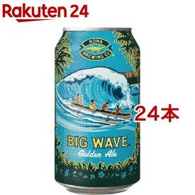 コナビール ビッグウェーブ 缶(355ml*24本セット)【コナビール】
