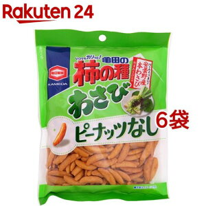 亀田の柿の種 わさび100%(115g*6コ)【亀田の柿の種】