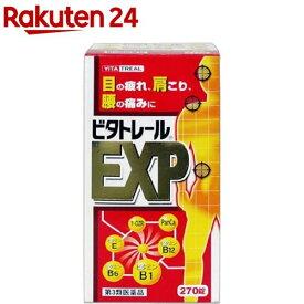 【第3類医薬品】ビタトレール EXP(270錠)【KENPO_11】【ビタトレール】