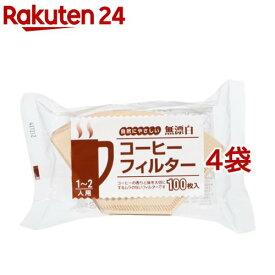 無漂白 コーヒーフィルター 1〜2人用(100枚入*4袋セット)