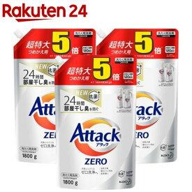 アタックZERO 洗濯洗剤 詰め替え 超特大サイズ(1800g*3袋セット)【ak01-a】【アタックZERO】