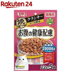 チャオ 焼かつおクランキー お腹の健康配慮 かつお節味(22g*5袋入)【チャオシリーズ(CIAO)】