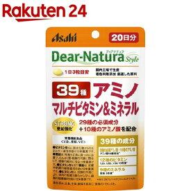 ディアナチュラ スタイル ストロング39 アミノ マルチビタミン&ミネラル(60粒入)【Dear-Natura(ディアナチュラ)】