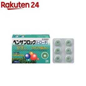 【第2類医薬品】ベンザブロックトローチ(24コ入)【ベンザ】
